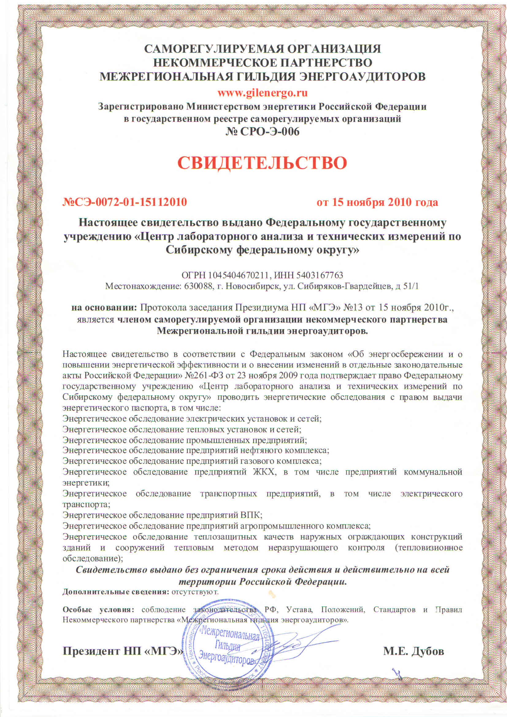 Свидетельство № СЭ-0072-01-15112010