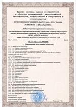 Свидетельство об аккредитации лаборатории неразрушающего контроля