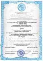 ISO 9001. Сертификат соответствия
